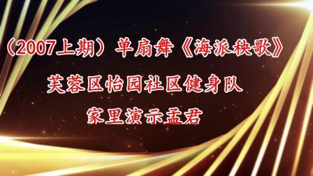 17(2007上期)单扇舞《海派秧歌》 芙蓉区怡园社区健身队 家里演示孟君