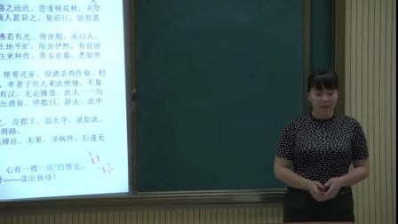 部编版八年级语文下册《9 桃花源记》陕西省-马老师 优质课公开课教学视频
