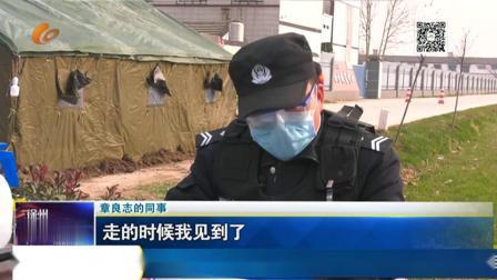 徐州26岁辅警 倒在抗击疫情第一线