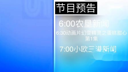 幻变精灵蛋糕甜心电视台已停播新闻综合频道2014年包装