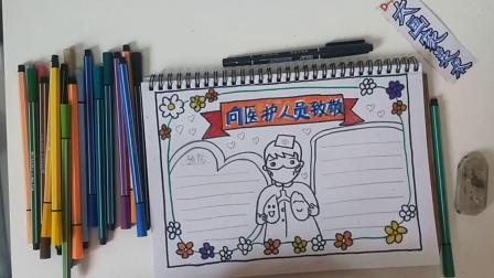 景老师手抄报视频.mp4