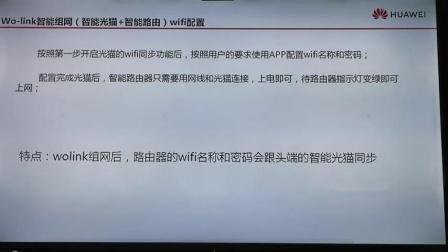 华为路由器联通wolink安装指导