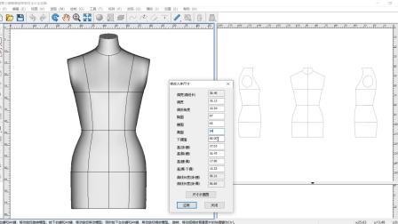 图易软件:人体造型-参数变形-轮廓变形-局部变形.mp4