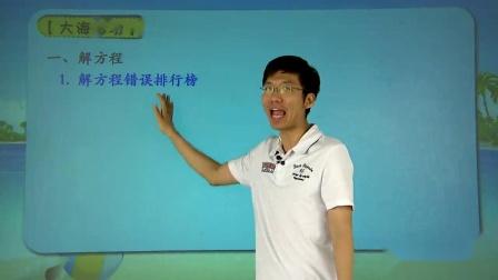 数学五年级寒假第4讲:列方程解应用题(上)