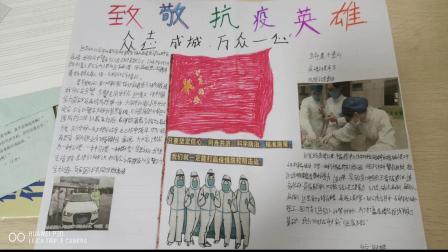 荔园八年级抗疫英雄手抄报优秀作品展