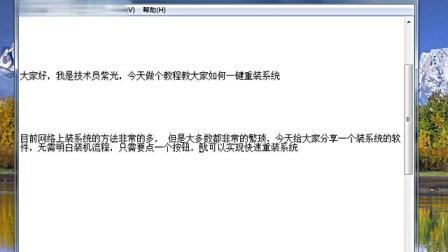 一键重装系统win7 联想笔记本装系统教程