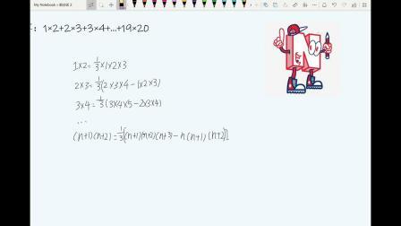 陈梓铫小微课:初一数学-上 20200207 有理数的巧算