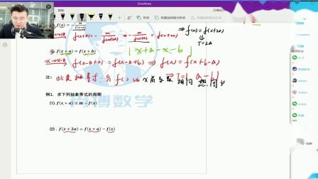 高中数学一对一辅导视频教程_高中数学函数周期性_肖博数学