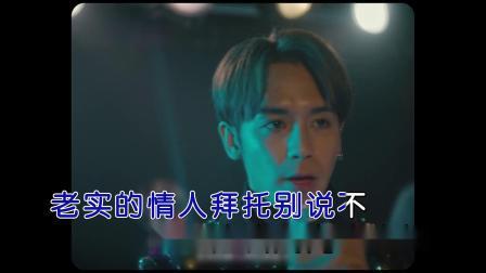 鼓鼓 吕思纬--老实情人--男歌手--国语--MTV--大陆--消音--高清--1--2