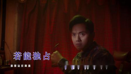 郑俊弘--快闪《黄金有罪》电视剧主题曲--男歌手--粤语--MTV--大陆--消音--高清--1--2