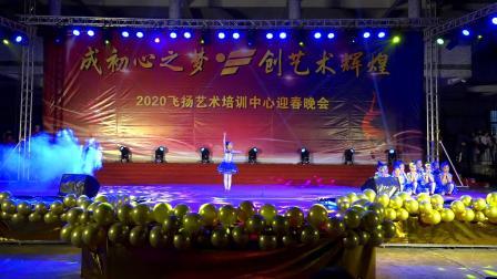 2020年梅陇镇飞扬艺术培训中心迎春晚会《最美的梦想》