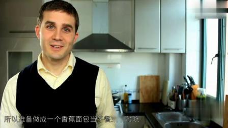 《宅男美食》 教你做正宗烘焙香蕉面包