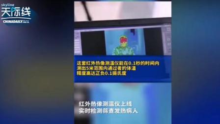 """【防控疫情健康生活 这些高科技助力全民战""""疫"""