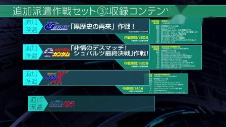 《SD高达G世纪:火线纵横》第三弹DLC预告