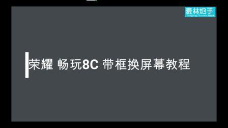 麦林炮手荣耀 畅玩8C 带框拆机换屏教程