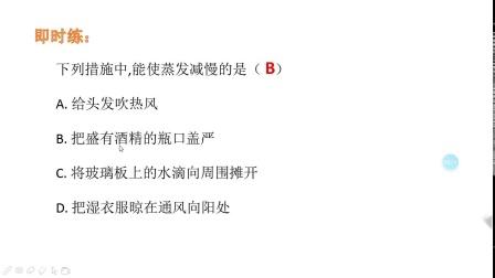 九年级复习第四章《物态变化》第2课时张旭