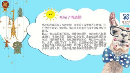 """睿丁英语家庭教育小课堂第一讲【我的孩子犯""""熊""""了】"""