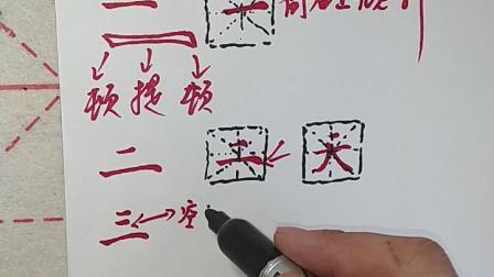 武陵书苑第一节课第三小节~横画