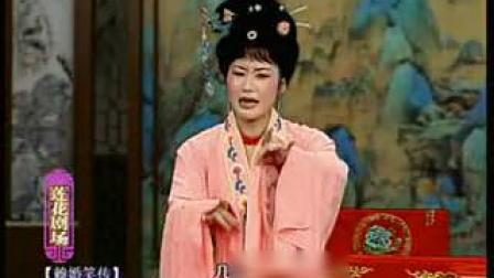 绍兴鹦歌戏:赖婚笑传3