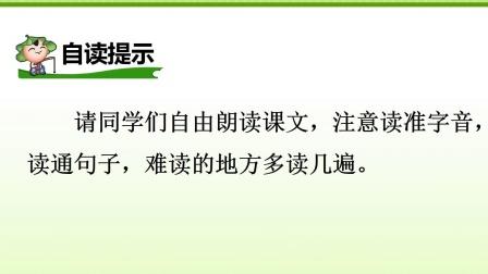 丰县首羡镇中心小学袁巧巧四年级下册乡下人家第一课时