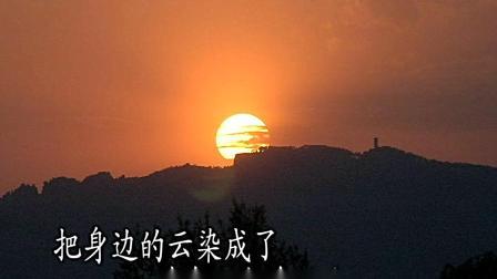 苏教版二年级语文上册  第二十三课   夕阳真美