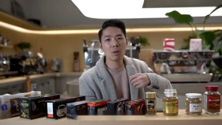 Instant Coffee Review 淘寶銷量TOP榜11種速溶咖啡測評