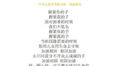 我们一起为祖国加油——中华志愿者曾朕词曲作品郑斌演唱