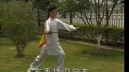 08、李宏 形意刀国家规定套路