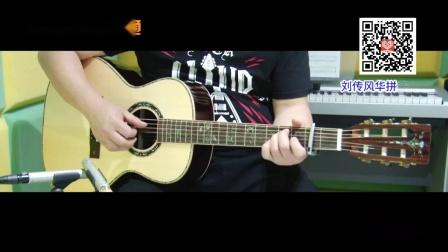 吉他弹唱版《往后余生》李成福示范入门视频教程初学者零基础刘传吉他三月通教材
