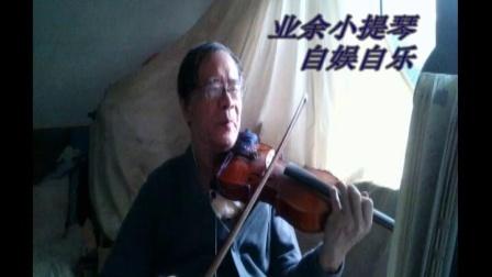 【走向复兴】降E调-故歌重温篇-用简谱自学小提琴3千500首