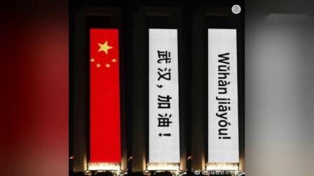 声援中国抗疫,阿联酋多处地标亮起中国红:武汉加油!