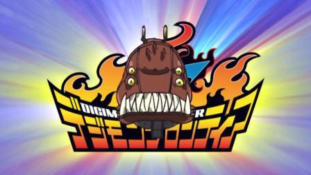 数码宝贝04无限地带OP1「FIRE!!」-和田光司