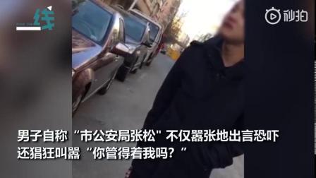 """""""市局张松""""到案啦!男子不戴口罩还恐吓工作人员 见到秒怂 via@燃新闻"""