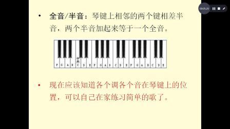简谱基础知识二(讲解)
