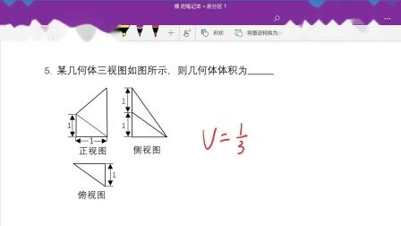 高中数学一对一辅导选哪个培训机构好_立体几何终极结论一三视图求椎体体积