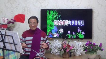 京剧 伴奏练习【牡丹亭。原来姹紫2】张新成 2020.2.10.