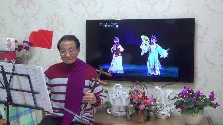 京剧 伴奏练习【牡丹亭。原来姹紫1】张新成 2020.2.10.