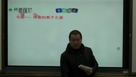 """汪曾祺学校""""空中课堂""""专题教学九年级语文五"""