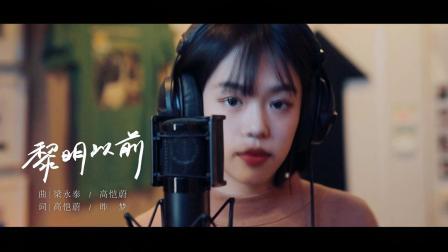 DD52梅花少女团--黎明以前--女歌手--国语--MTV--大陆--消音--高清--1--2