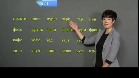 蒙古语学习视频教程 (新蒙古文 西里尔蒙古文)语音 第11课