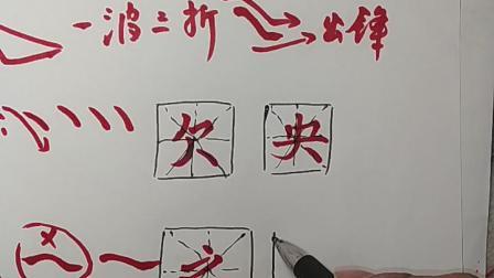 武陵书苑第二节课第二小节~捺画