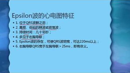 2019.1.8 余萍老师-如何识别心电图中的那些小波