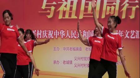 舞蹈 《最美的中国》义新村广场舞队的精彩表演