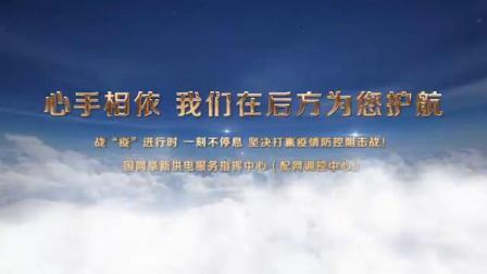 国网阜新供电公司供电服务指挥中心在行动(武汉加油)