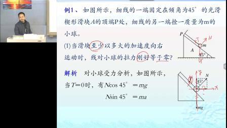 课时2《乐学七中高中物理必修1》第三章习题课三滑块-木板模型与临界问题1