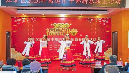 重庆·江北区老干局新年联谊会-藏族舞蹈:《卓玛泉》