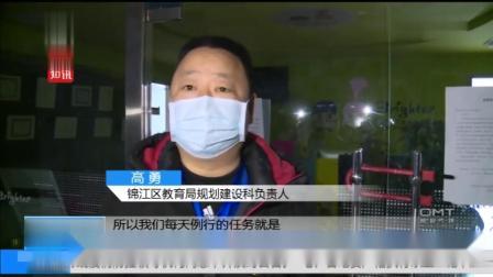 校外培训机构疫情防控阻击,锦江教育在行动