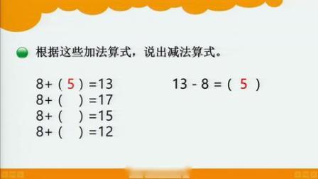 一年级:数学(北师大版)《捉迷藏》【史洁[景德镇市陶新小学]】