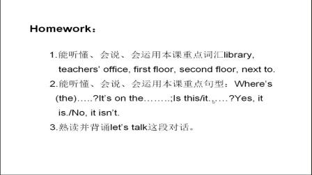小学四年级英语(下册)《Unit1 My school A Let';s talk》