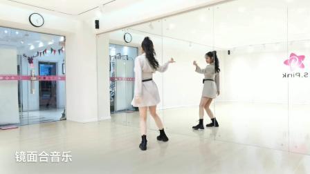青岛SPink舞蹈 AOA【come see me】舞蹈教学